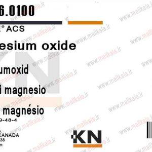 منیزیم اکسید - مگنزیا