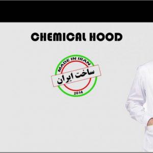 هود شیمیایی عرض 100