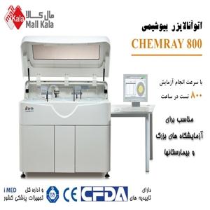 اتوآنالایزر بیوشیمی Chemray 800