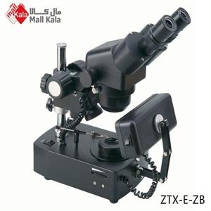 میکروسکوپ جواهرشناسیZTX-E-ZB