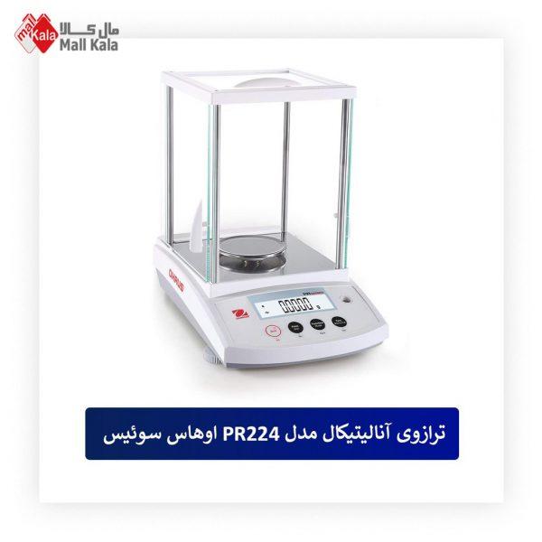 ترازوی آنالیتیکال مدل PR224