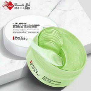 ماسک زیرچشم امینو اسید