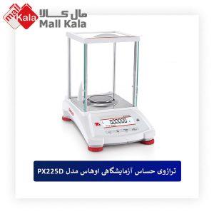 ترازوی حساس آزمایشگاهی اوهاس مدل PX225D
