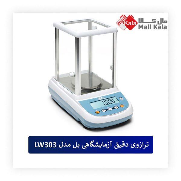 ترازوی دقیق آزمایشگاهی بل مدل LW303