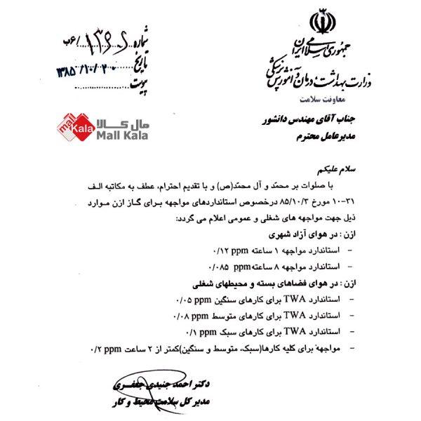 تاییدیه وزارت بهداشت و درمان دستگاه یون ساز