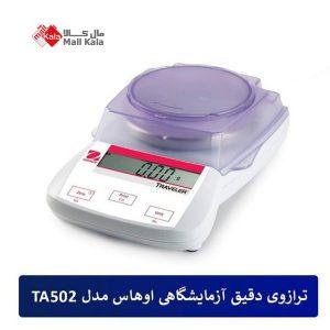 ترازوی دقیق آزمایشگاهی اوهاس مدل TA502