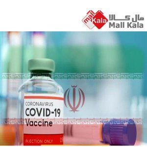واکسن کووید 19 ساخت ایران