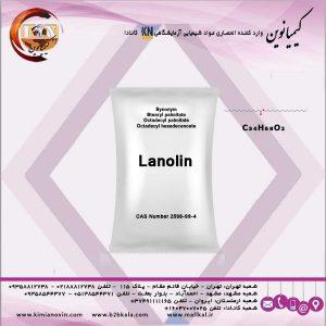 لانولین معمولی و بدون بو صنعتی