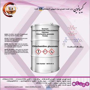 کلرهگزیدین گلوکونات صنعتی